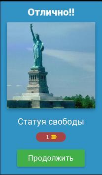 Угадай достопримечательности screenshot 1