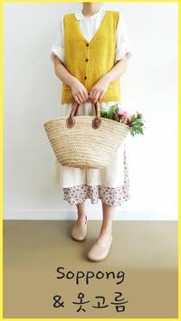소풍&옷고름 poster