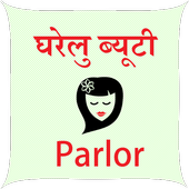 Gharelu Beauty Parlour icon
