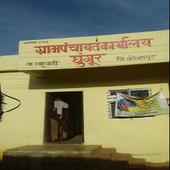 Grampanchayat Ghungur. icon
