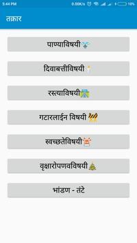 Grampanchayat Ghungur. screenshot 3