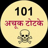 101 Achook Totke icon