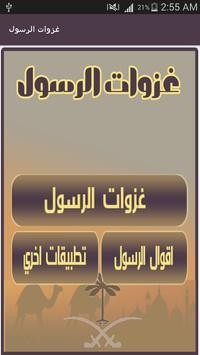 غزوات الرسول بدون نت poster