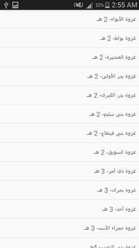 غزوات الرسول بدون نت apk screenshot