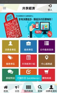 共享經濟 poster