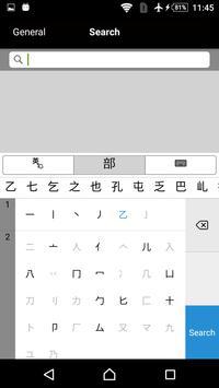 j2e - Japanese English Dictionary apk screenshot