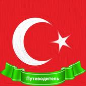 Путеводитель Турция icon