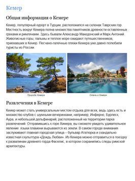 Путеводитель Турция screenshot 1