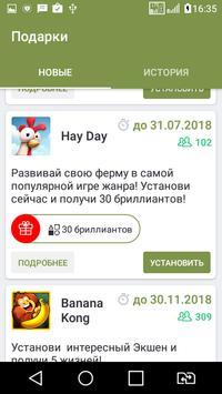 Ферма без интернета бесплатно apk screenshot