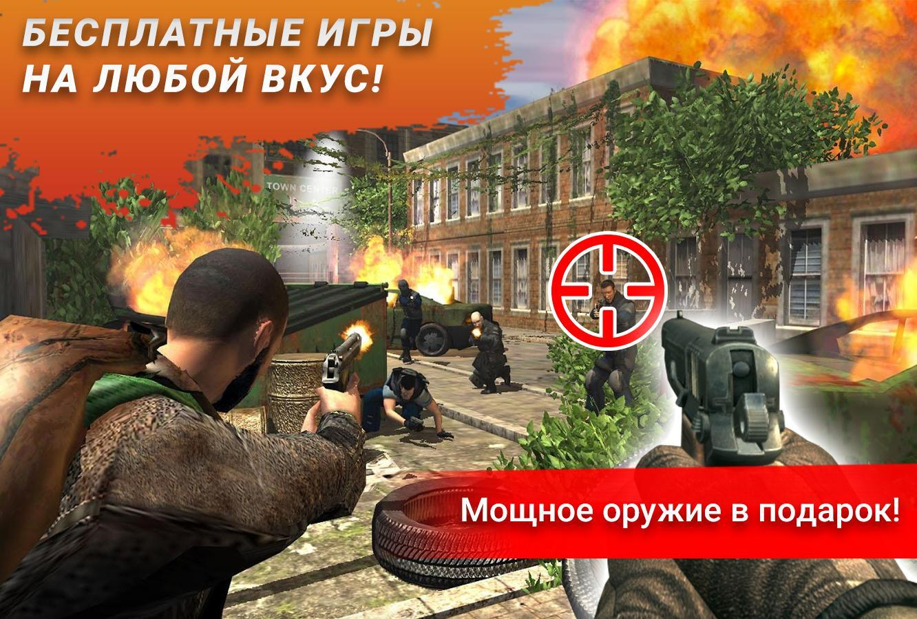 Igry Menshe 20 Mb For Android Apk Download