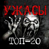 Ужасы игры бесплатно icon