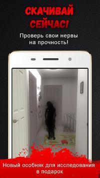 Ужасы игры бесплатно apk screenshot