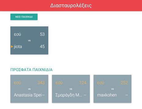 Διασταυρολέξεις screenshot 3