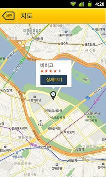 길밥 apk screenshot