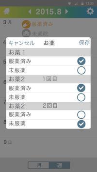 C肝服薬サポート 服薬道八十四次 screenshot 2