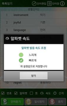 영어단어 리스닝 톡톡암기 apk screenshot