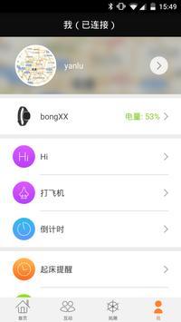 bong Classic apk screenshot
