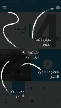 حسابات الدرور poster