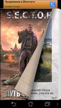 S.E.C.T.O.R - Путь одиночки apk screenshot