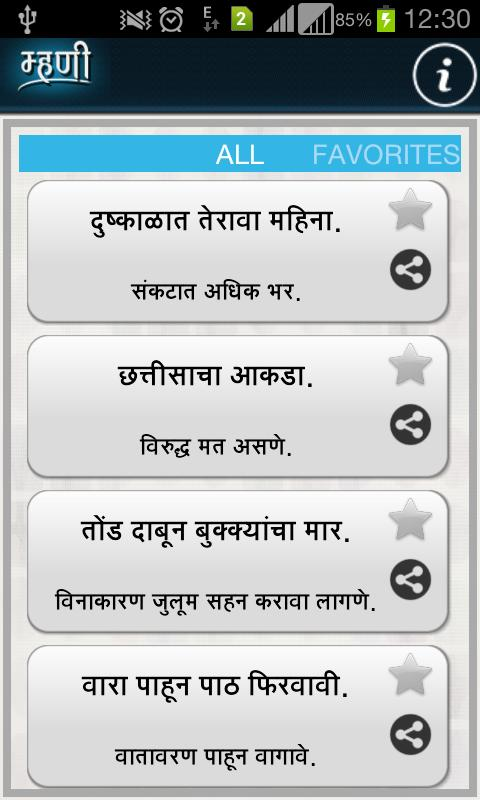 Marathi Mhani for Android - APK Download