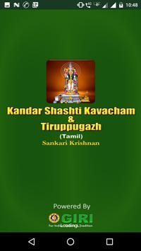 Kandar Shasti Kavacham and Thirupugazh (offline) poster