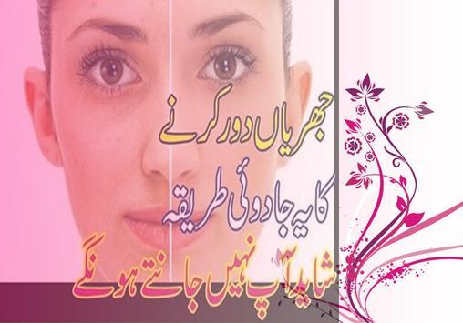 Beauty Tips for Girls Urdu poster