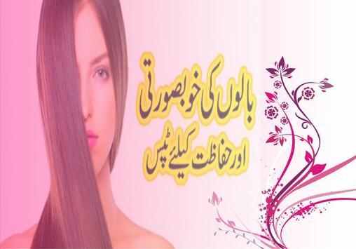 Beauty Tips for Girls Urdu screenshot 2