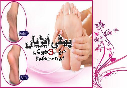 Beauty Tips for Girls Urdu screenshot 8