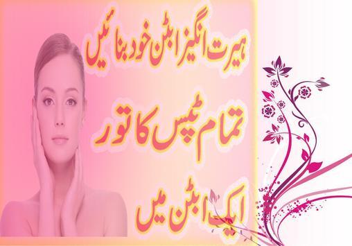 Beauty Tips for Girls Urdu screenshot 9