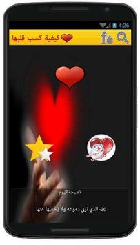 كيف تكسب قلب الفتاة بسهولة apk screenshot