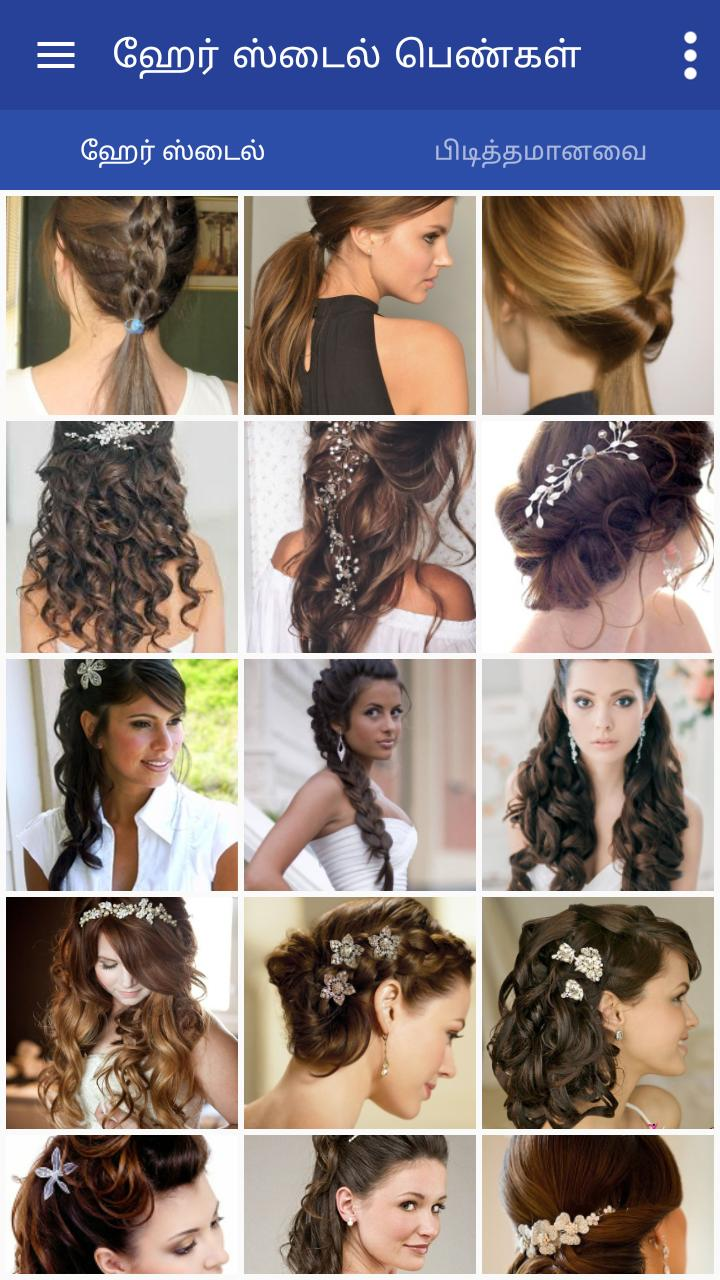 Women Hairstyles Girls Haircut For Android Apk Download