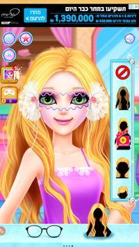 لعبة صالون بنات ذات الشعر الطويل screenshot 5