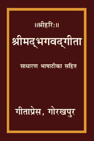 Gita Hindi by GitaPress for Android - APK Download