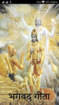 Bhagavad Gita In Hindi poster