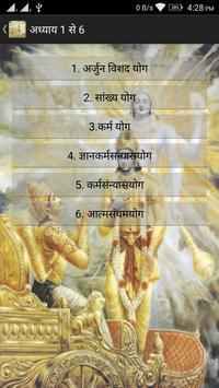 Bhagavad Gita In Hindi apk screenshot