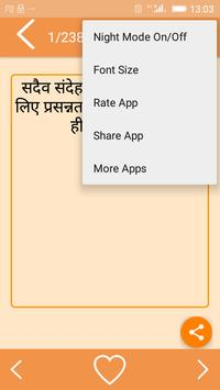 Gita Quotes in 5 language screenshot 4