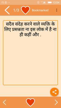 Gita Quotes in 5 language screenshot 5