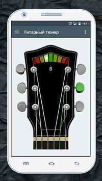 Гитарный тюнер poster