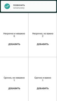 My tasks (To-Do list по матрице Эйзенхауэра) screenshot 4