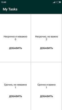 My tasks (To-Do list по матрице Эйзенхауэра) poster