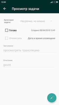 My tasks (To-Do list по матрице Эйзенхауэра) screenshot 2