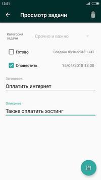 My tasks (To-Do list по матрице Эйзенхауэра) screenshot 3