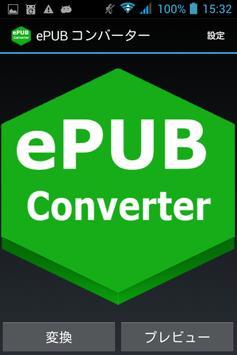 ePUB コンバーター poster