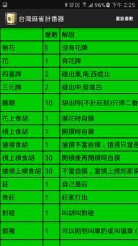 台灣麻將計番器 screenshot 6