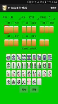 台灣麻將計番器 screenshot 9