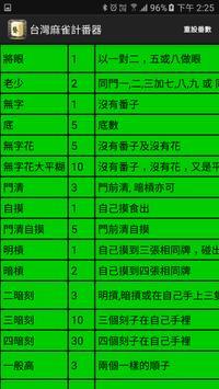 台灣麻將計番器 screenshot 15