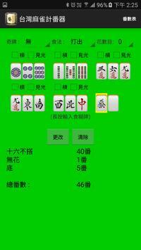 台灣麻將計番器 screenshot 21