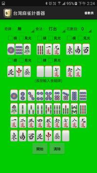 台灣麻將計番器 screenshot 2