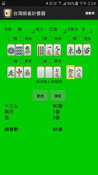台灣麻將計番器 screenshot 3