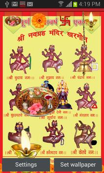 Navgrah Mandir  Live Wallpaper screenshot 2
